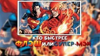 Кто быстрее Супермен или Флэш?