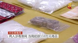 中央肃毒局起获市值110万元毒品 逮捕两名嫌犯