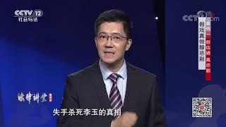 《法律讲堂(生活版)》 20191224 假戏真做酿悲剧| CCTV社会与法