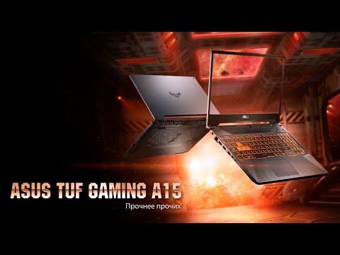 ASUS TUF Gaming A15 — ПРОЧНЕЕ ПРОЧИХ💥