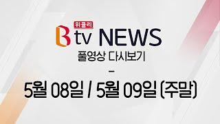 2021년 05월 08/09일 위클리 뉴스 - 천안호두…