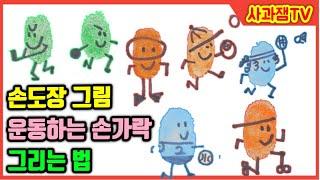 손도장그림 운동하는 손가락 / 유아미술 / 초등미술 /…