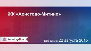 ЖК «Аристово-Митино»(Подробно о ЖК «Аристово-Митино» читайте на сайте Novostroy-M.ru: ..., 2015-12-03T08:19:48.000Z)
