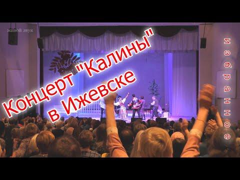 Ансамбль Калина - Сольный концерт в Ижевске (избранное)...Russian Folk Song