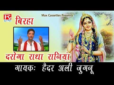 Birha Daroga Radha Raniya Bhojpuri Purvanchali Birha Sung By Haidar Ali Jugnu