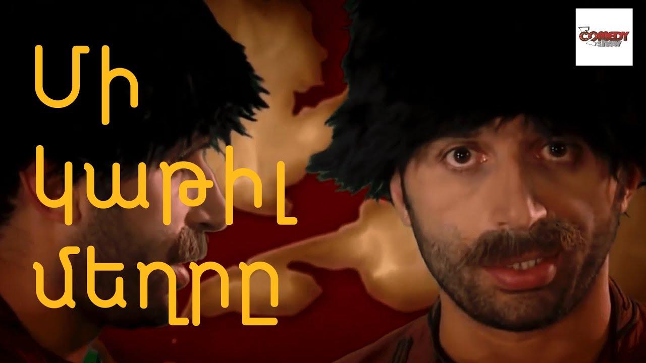 ՄԻ ԿԱԹԻԼ ՄԵՂՐԸ/MI KATIL MEGHR/directed by VAHAGN GRIGORYAN