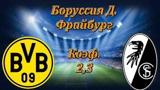 Боруссия Д Фрайбург Германия Бундеслига 3 10 2020 Прогноз и Ставки на Футбол