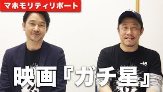 【マホモリティリポートとは】 シネマトゥデイ記者森田真帆がスマートフ...