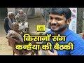 Kanhaiya Kumar का Begusarai से नहीं है Ticket Confirm लेकिन रौंदने लगे हैं क्षेत्र | Live Cities