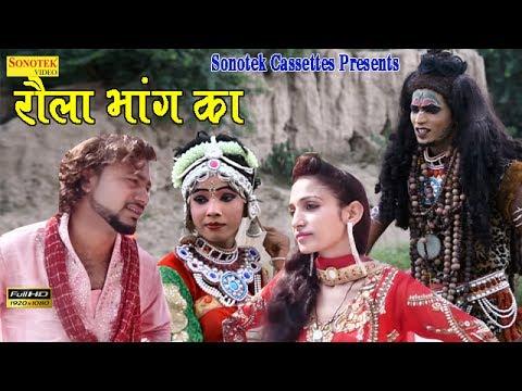Rola Bhang Ka    Amit Rohilla    Haryanvi...
