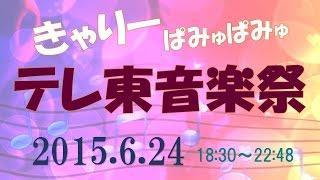 きゃりーぱみゅぱみゅ もんだいガール 『 問題のあるレストラン』主題歌...