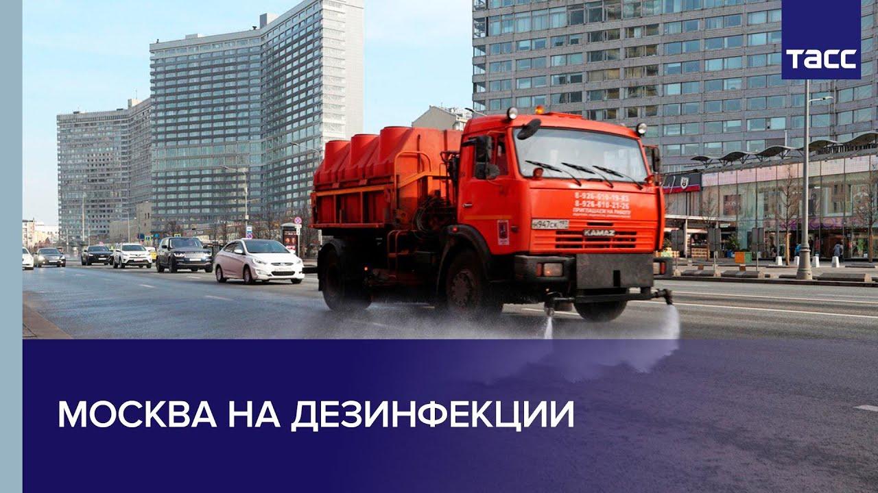 Москва на дезинфекции