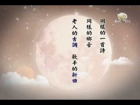 《日頭下‧月光光》「 詩。樂單元」:寒食