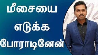 Kaatru Veliyidai Audio Launch | 'Uneasy to remove Mustache' Karthi Speech at Kaatru Veliyidai Launch