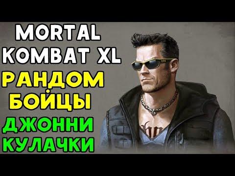 РАНДОМНЫЕ БОЙЦЫ - ДЖОННИ НА КУЛАЧКАХ   Mortal Kombat XL