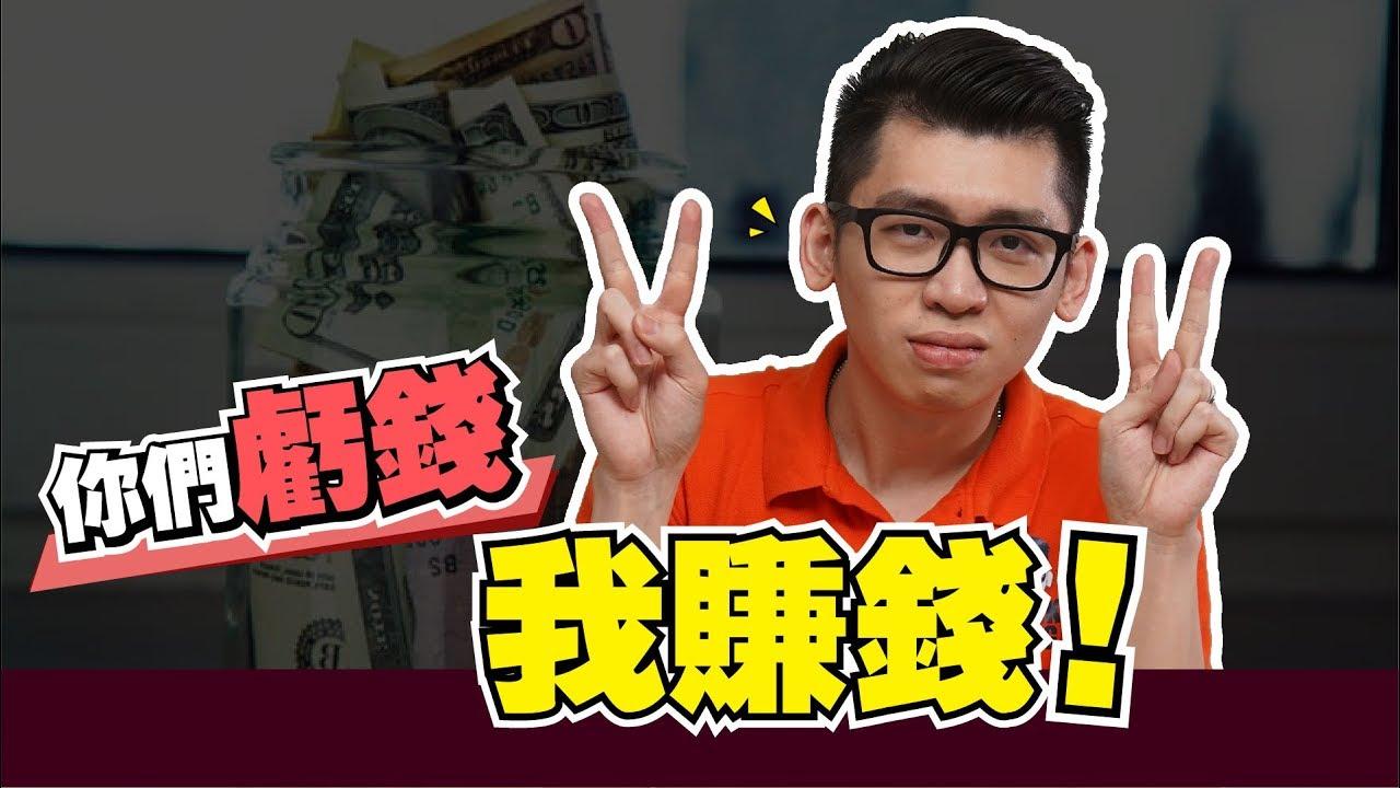 我賺錢,是不是別人就賠錢?投資股票是不是零和遊戲 (zero sum game)?   Spark Liang 股票投資 - YouTube