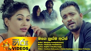 Video Mage Husma Aran - Manjula Pushpakumara [www.hirutv.lk] download MP3, 3GP, MP4, WEBM, AVI, FLV Juli 2018