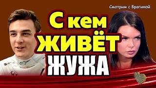 Катя ЖУЖА после проекта ДОМ-2 живёт с молодым гонщиком Маркеловым