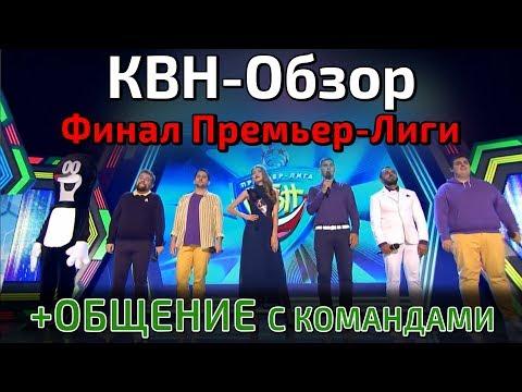 КВН-Обзор. Финал Премьер-Лиги КВН 2019