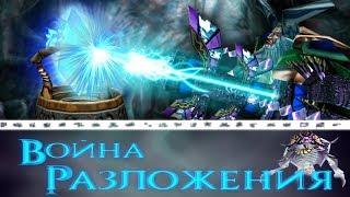 #7 МОЙ БЕЗУМНЫЙ ПЛАН СРАБОТАЛ! / Великая твердыня / Warcraft 3 Война Разложения прохождение