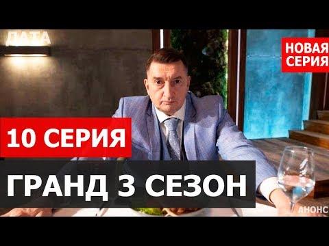 ГРАНД 3 СЕЗОН 10СЕРИЯ(сериал2020) Анонс и дата выхода