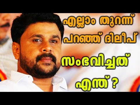 Dileep Gives Clarfication On Actress Attack Case | Filmibeat Malayalam