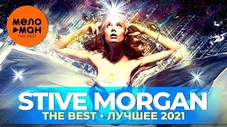 Stive Morgan - The Best - Лучшее 2021
