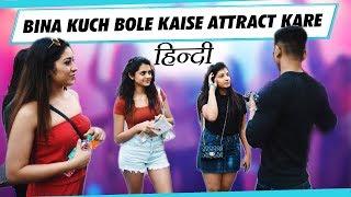 Bina Kuch Bole Ladkiyon Ko Kaise ATTRACT KARE | ATTRACT Girls Without Talking To Them in Hindi