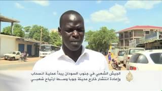جيش جنوب السودان يبدأ الانسحاب من جوبا