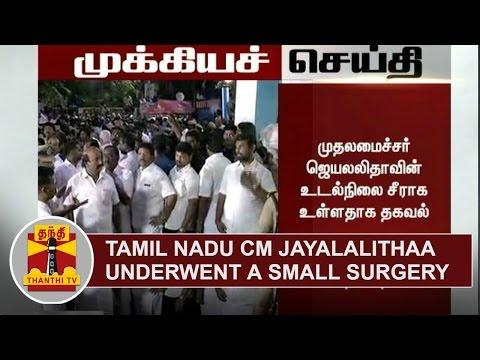 EXCLUSIVE | Tamil Nadu CM Jayalalithaa underwent a small surgery | Thanthi TV