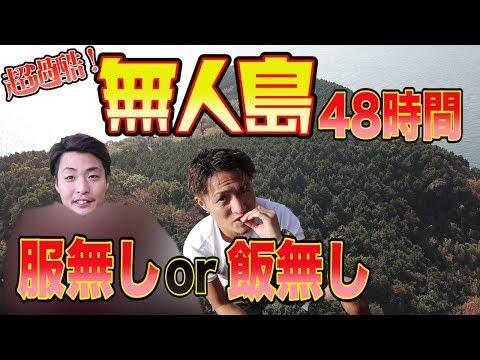 【究極の選択!!】服無しor飯無しで無人島サバイバル!!!超過酷な48時間!!!