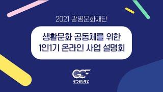 2021 광명문화재단 '생활문화 공동체를 위한 1인1기…