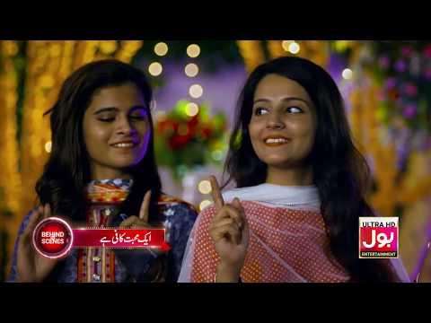 Ek Mohabbat Kafi Hai - Pakistani Drama Behind The Scene - BOL Entertainment