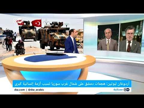 تابعونا على DW عربية مباشر  - نشر قبل 48 دقيقة
