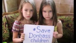 Дети Донбасса. Это нужно видеть и слышать.