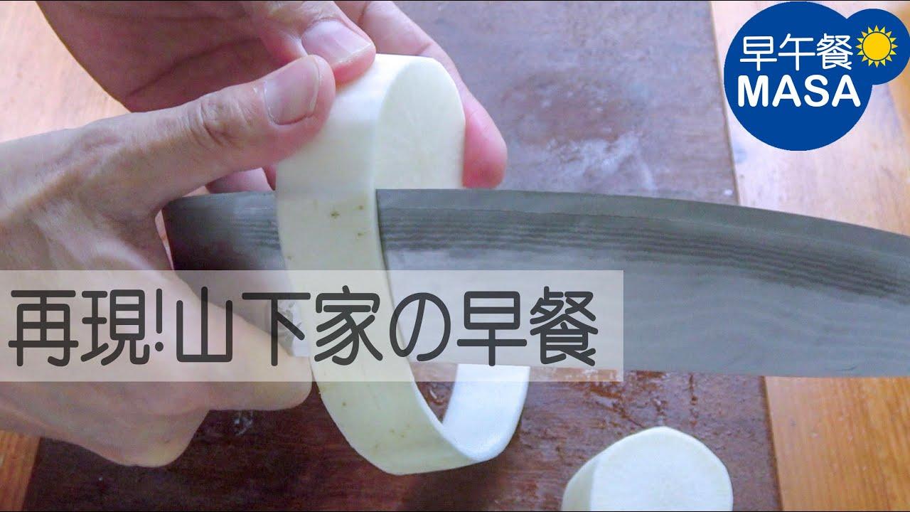 再現版山下家の早餐/Japanese Breakfast |MASAの料理ABC