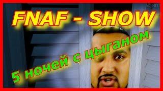 - FNAF SHOW 5 ночей с цыганом Фнаф 4 прикол Fnaf Фнаф