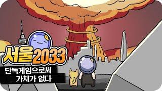 💥 단독게임으로써의 가치는 없다. 서울 2033 유시진에 대한 심플한 영상 리뷰 screenshot 5