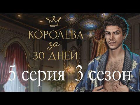 Королева за 30 дней 5 серия В спальне эмира (3 сезон) Клуб романтики