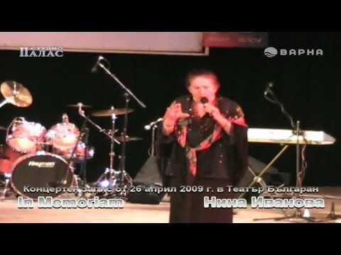 Нина Иванова на сцената на Театър Българан   26 04 2009