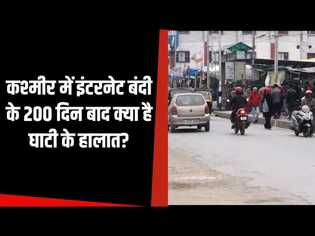 कश्मीर में इंटरनेट बंदी के 200 दिन बाद क्या है घाटी के हालात?