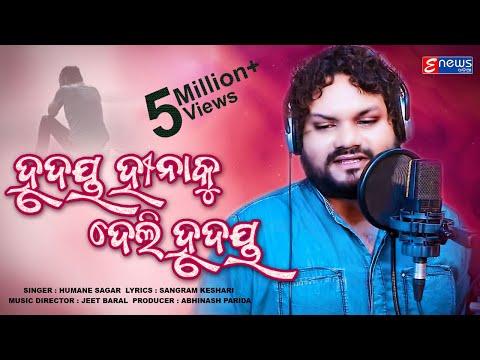 Hrudaya Hina Ku Deli Hrudaya - Odia New Sad Song - Humane Sagar - Jeet Baral - Studio Version