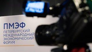 ПМЭФ. Петербургский Международный Экономический Форум 2018 . Фильм.