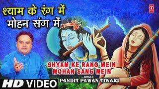 Shyam Ke Rang Mein Mohan Sang Mein I PANDIT PAWAN TIWARI I Full HD Video Song I New Krishna Bhajan