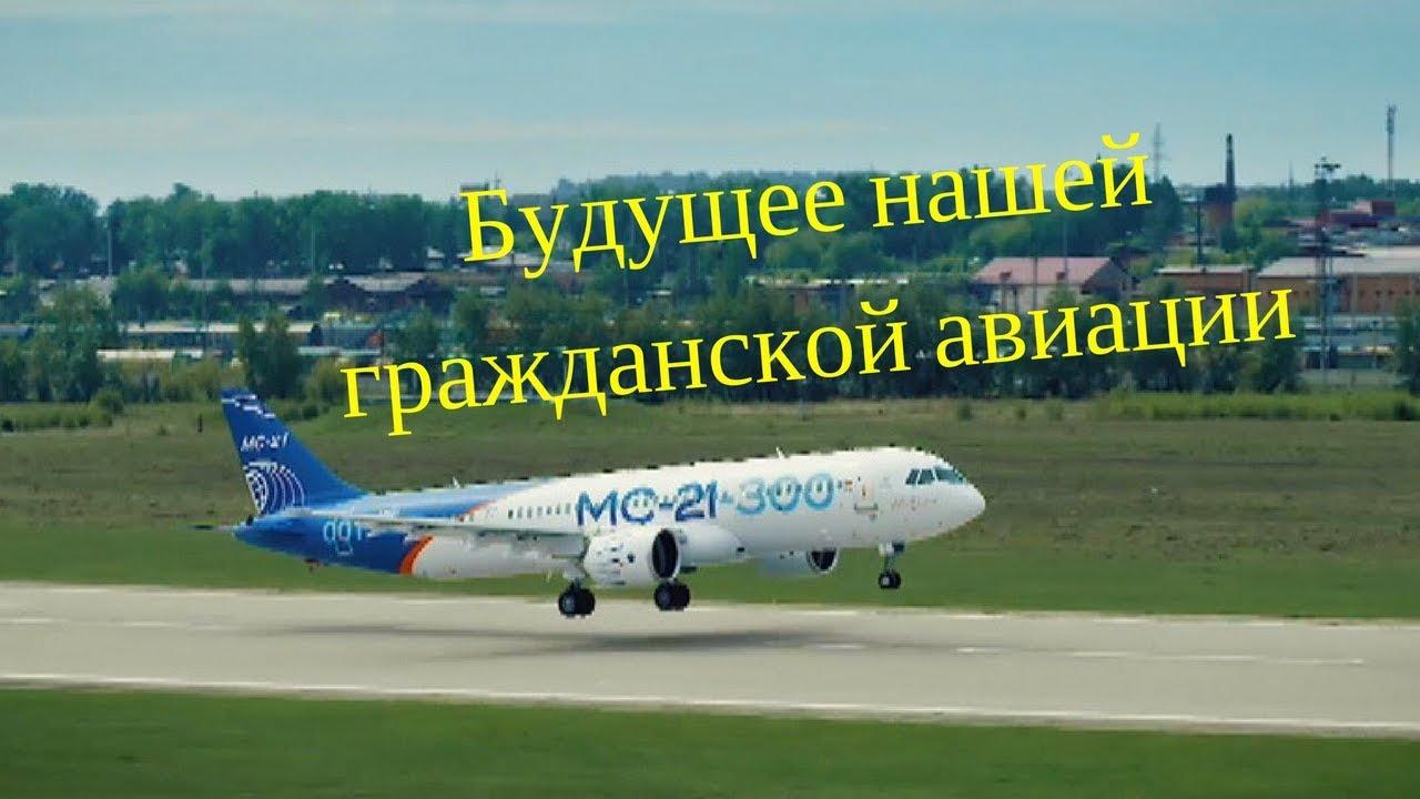 Самолет МС 21 - новые реалии. Конкурент иностранным ...