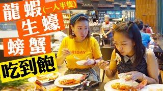 泰國痛風餐~曼谷生蠔螃蟹海鮮不限時吃到飽!Amari ...