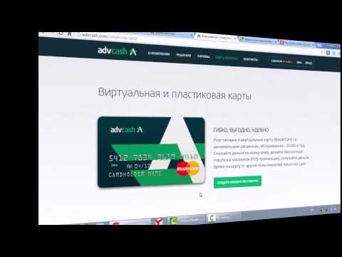 СТОП финконтроль!!! Переходим на офшорную дебетовую карту Advcash!/Advanced Cash