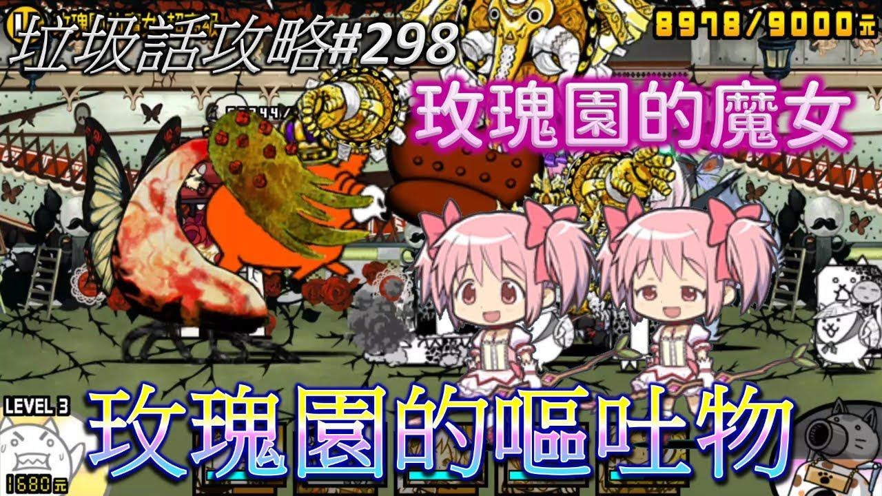 【貓咪大戰爭】垃圾話攻略#298 小圓合作 魔女的結界 玫瑰園的魔女 3星 - YouTube