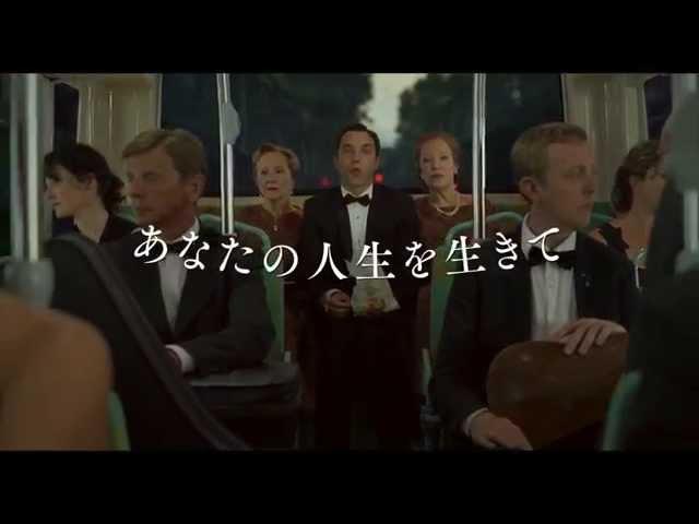 映画『ぼくを探しに』予告編