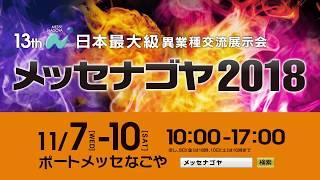 [MESSE NAGOYA]メッセナゴヤ2018 開催日:2018年11月7日(水)〜10日(土)...